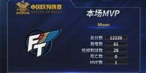 《球球大作战》全球总决赛中国区预选赛 第二轮比赛战报