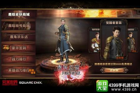 《最终幻想觉醒》12月8日IOS正式上线