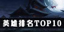 影之刃2英雄排名 最强英雄TOP10