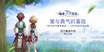 《仙境传说RO》手游明年3月1日公测 初心者集结活动开启
