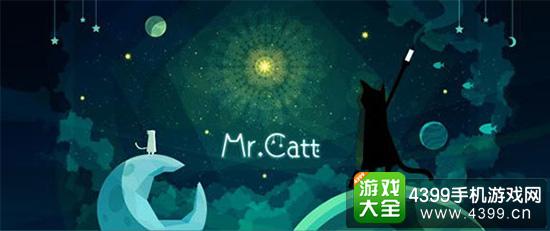 玩家将与猫先生凯特在浪漫星空中踏上寻找白猫的旅途