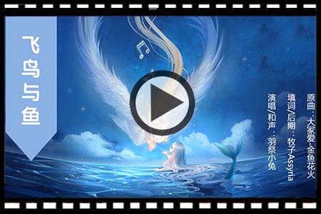 奇迹暖暖同人歌曲飞鸟与鱼