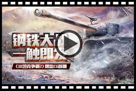 3D坦克争霸2视频