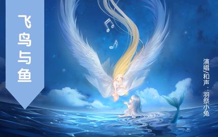 奇迹暖暖同人曲《飞鸟与鱼》
