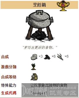 饥荒手机版烹饪锅