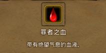 地下城堡2罪者之血怎么得
