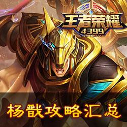 王者荣耀杨戬攻略