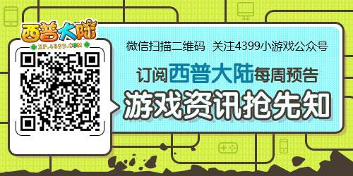 微信订阅西普大陆资讯 最新爆料预告抢先知