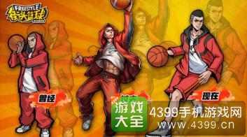 街头篮球手游12月9日人物升级