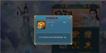 电视剧续集12月8日上线 《青云志》手游福利全面升级