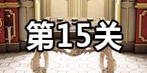 帝国逃生第15关图文攻略 Empire Escape第15关通关攻略