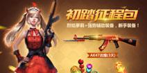 生死狙击手游12月10日版本更新预告 神秘新角色和重量级酷炫武器登场