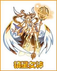 奥拉星镇星女神