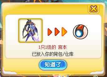 奥奇传说龙魂剑客宫本超神登场