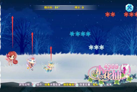 小花仙冰雪对决的奥义攻略