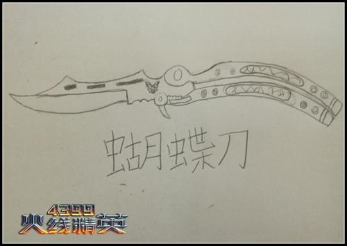 火线精英手绘蝴蝶刀