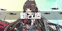 战舰少女r2.8.0新增改造船信息 改造技能等级消耗一览