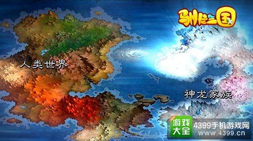 《驯龙三国》全新世界观介绍