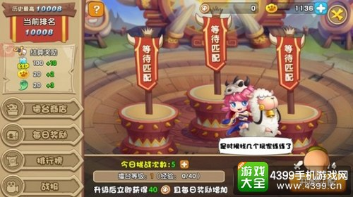 《驯龙三国》PVP玩法介绍——擂台
