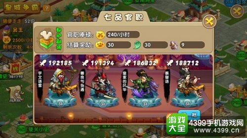 《驯龙三国》PVP玩法介绍——皇城争霸