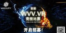 "WVV.VR竞技比赛招募""VR参赛选手"""