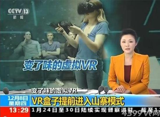 变了味的虚拟VR