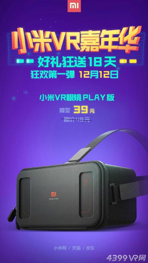 小米VR玩具版