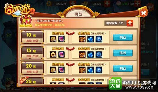 囧西游2挑战玩法