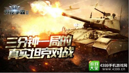 3D坦克争霸真实坦克对战