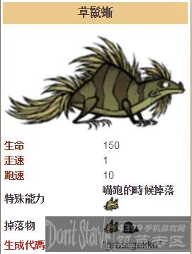 饥荒草鬣蜥