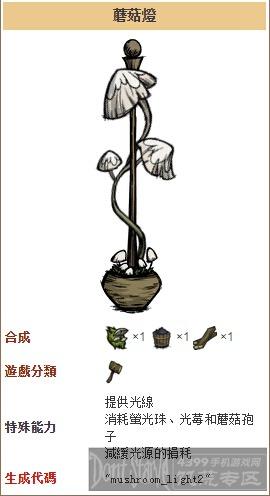 饥荒手机版蘑菇灯