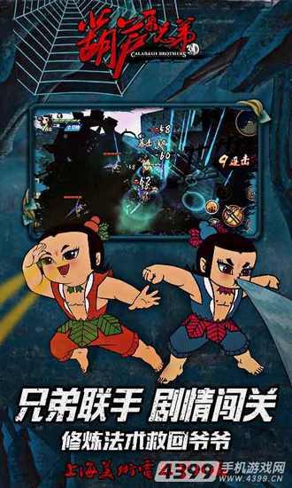 《葫芦兄弟》12月13日开启安卓首发