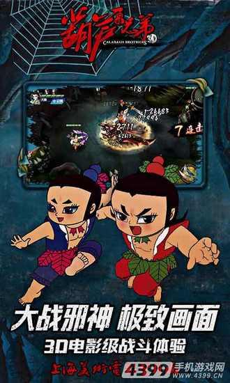 《葫芦兄弟》12月13日开启首发