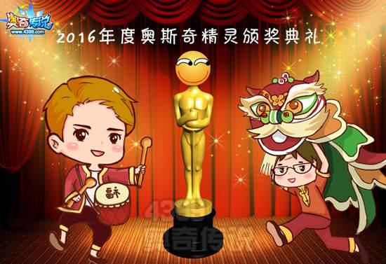 奥奇传说2016年度精灵颁奖典礼