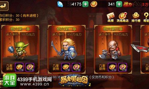 暴走魔兽团熔火组队战