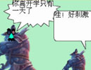 创世联盟四格漫画之恐怖故事