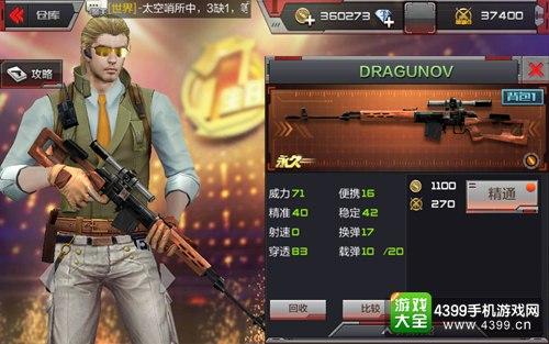 CF手游DRAGUNOV