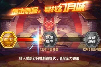 劲爆新内容《时空猎人》幻月城追击战开启