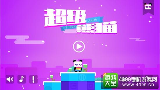 超级熊猫大冒险