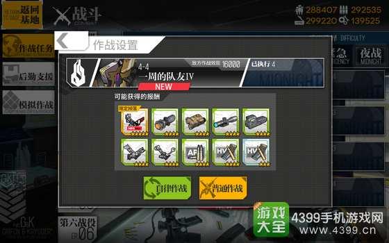 少女前线夜战4-4