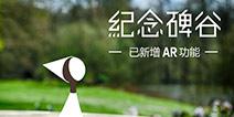 《纪念碑谷》AR版功能体验 来现实和我做朋友