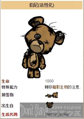 饥荒手机版伯尼熊