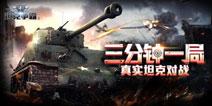 横行霸道 《3D坦克争霸2》重型坦克全攻略