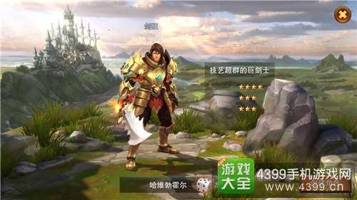 王者之剑2剑狂技能