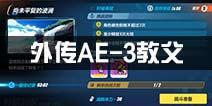 崩坏3外传AE-3教父打法