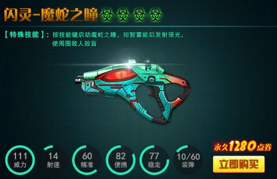 火线精英猎魔副武器
