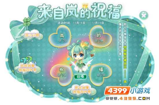 小花仙周年庆活动