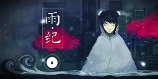 中国风解谜新作《雨纪》明日上线 唯美空灵媲美文艺大片