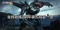 全民枪战2(枪友嘉年华)2新版本内容FAQ 机甲模式问答一览