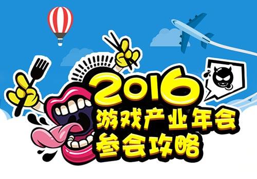 2016年度中国游戏产业年会最全攻略